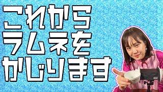 《イヤホン推奨》「オスカルイーツ」 毎週水曜日深夜2時36分~ テレビ朝日にて放送中。リュウソウジャーのリュウソウピンクで大ブレイク!尾碕真花がラムネをかじる!