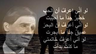 رسالة من تحت الماء - عبد الحليم حافظ - مع الكلمات - صوت عالي الجودة