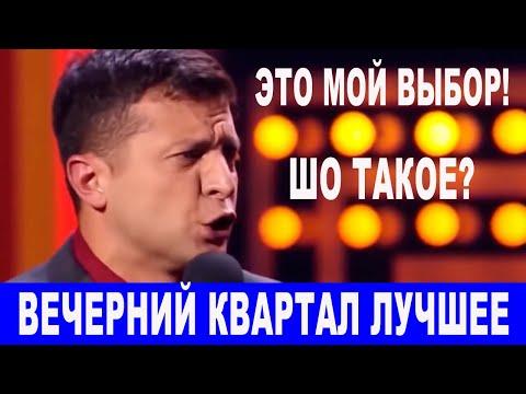 Владимир Зеленский Лучшее