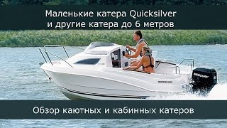 видео Выбор катера