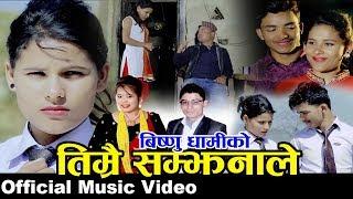New Lok Dohori Song 2074/2018 | Timrai Samjhanale -  Muna Thapa Magar & Bishnu Dhami Ft. Pushpa