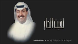 ميحد حمد - لقيت الدار  - LAQIAT ALDDAR (حصريا)
