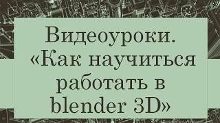 Как сделать видеоурок (Blender 3D)  и опубликовать его.