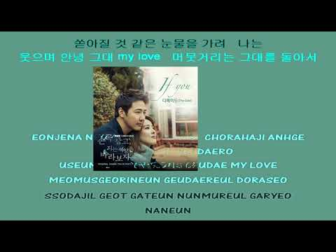 디에이드 The Ade   If You   instrumental official + lyrics