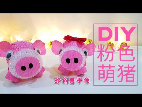 Diy craft tutorial~ #新年布置~可爱小猪猪 #CNY Home Decor  #HandyMum ❤❤