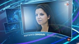 Маргарита Симоньян. Право знать! 09.11.2019