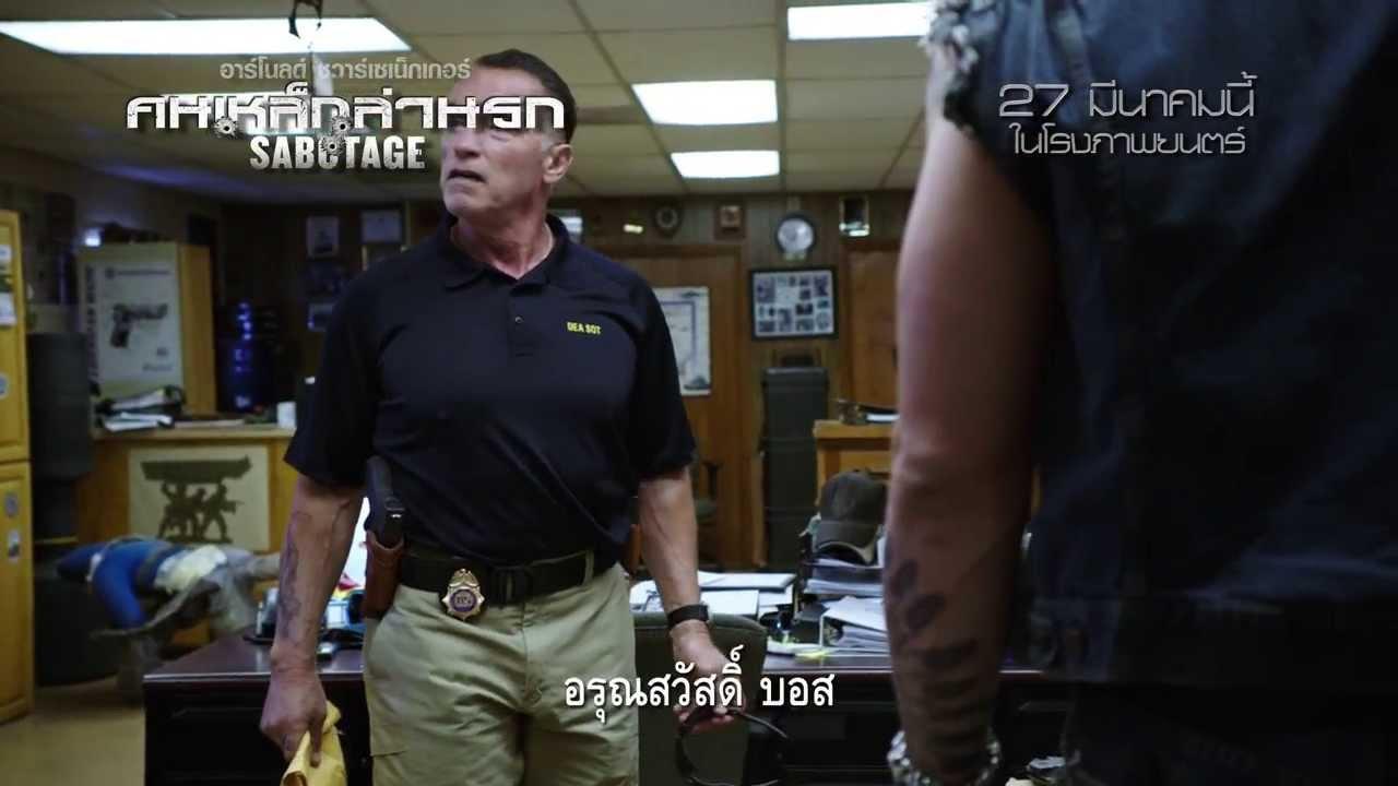 Photo of terrence howard ภาพยนตร์และรายการโทรทัศน์ – Sabotage [Official Trailer -HD]
