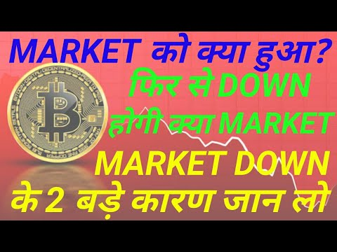 why crypto market again down,crypto market latest news update today,alt coins prediction in hindi