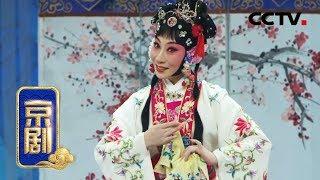 《中国京剧像音像集萃》 20190720 京剧《荀灌娘》 1/2| CCTV戏曲