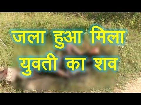 युवती का जला हुआ शव मिलने से फैली सनसनी, ऑनर किलिंग का लग रहा मामला|yuvti ka jala hua mila shav