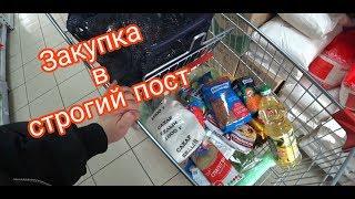 Цыганка закупилась в ПОСТ на две недели.😋 Очередная закупка продуктов для Галиной Кухни.👍