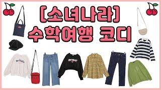 [수학여행코디] 수련회코디 / 10대 봄코디 / 10대…