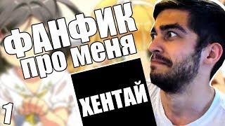 ЧИТАЮ ФАНФИК ПРО СЕБЯ / 1 ЧАСТЬ