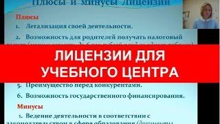 Лицензии для учебного центра(Вебинар