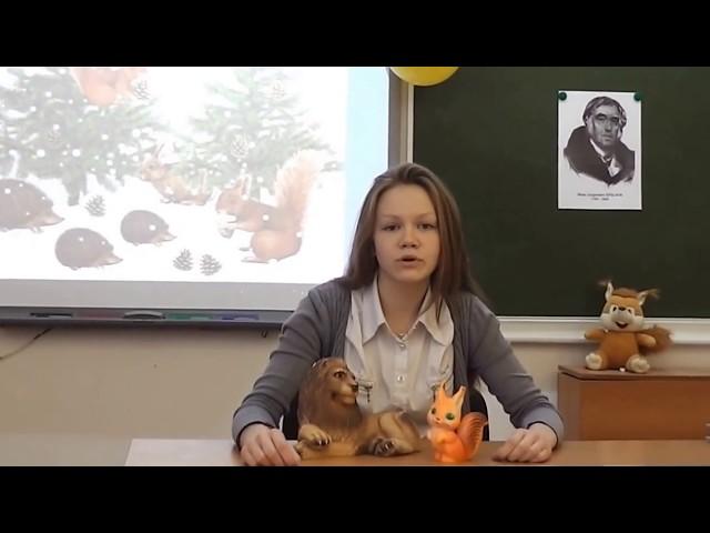 Изображение предпросмотра прочтения – АннаЦильке читает произведение «Белка (У Льва служила Белка…)» И.А.Крылова