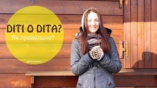 DITI O DITA? Як правильно? || Уроки італійської мови