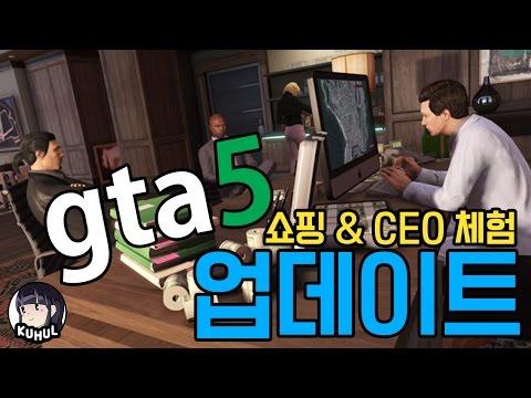 GTA5(PC) 내가 CEO?!!! 직원들과 회사를 키워보자 #5 by.크헐헐