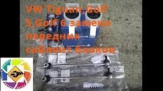 vW Tiguan,Golf 5,Golf 6 замена передних сайлент блоков и задние стойки стабилизатора