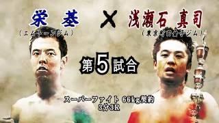 NJKF2016 2nd 第5試合 浅瀬石真司 vs 栄基