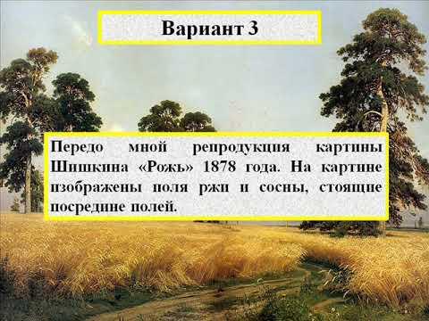Сочинение по картине Шишкина «Рожь»