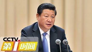 《第一时间》 20190619 1/2| CCTV财经