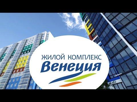 ЖК Венеция Новосибирск Ленинский район. Новостройка в агентстве недвижимости Жилфонд