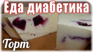 Еда_для_диабетика_тип2 Торт желе для праздника