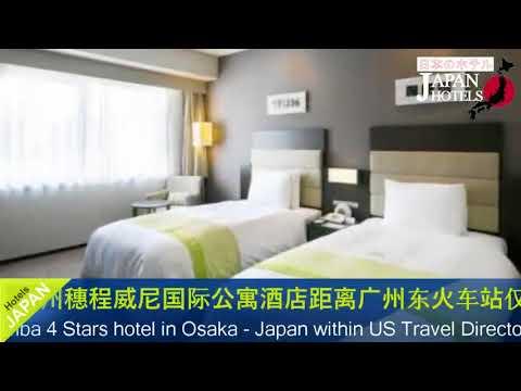 Holiday Inn Osaka Namba - Osaka Hotels, Japan