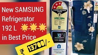 SAMSUNG Refrigerator 192 Liters 3 Star fridge Best Fridge under 15000
