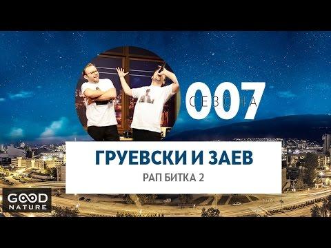 Груевски и Заев - Рап битка 2 feat. SLATKARISTIKA!