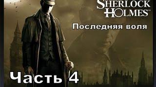 Прохождение игры Последняя воля Шерлока Холмса часть 4