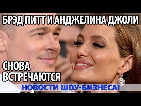 Анджелина Джоли и Брэд Питт официально расстались