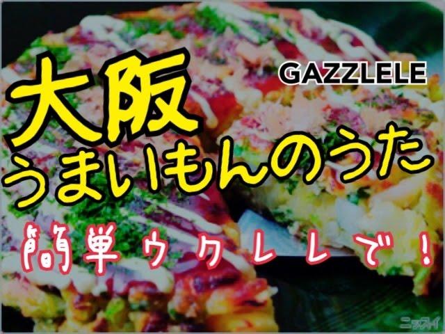 「大阪うまいもんのうた」を超かんたんウクレレで【コード&レッスン付】GAZZLELE