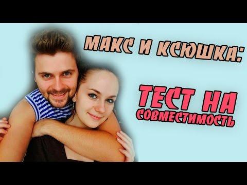 Макс и Ксюшка: Тест на совместимость