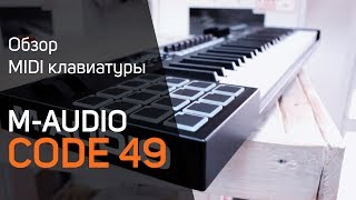 M-Audio Code 49 Обзор (Code 25, Code 61)