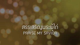 W501 : สรรเสริญพระผู้ไถ่   PRAISE MY SAVIOR