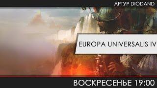 Europa Universalis IV - На пути к империи
