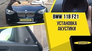 BMW 118 (F21) Установка ВЧ - і НЧ/СЧ-динаміків