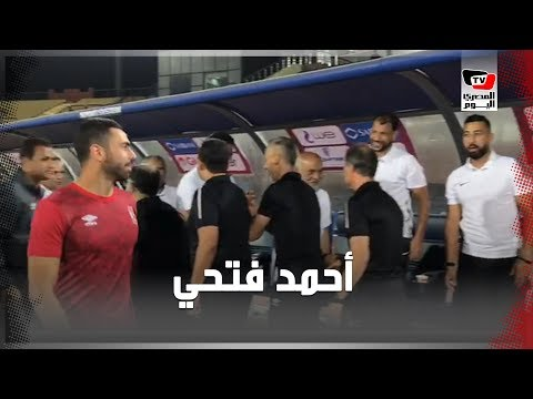 أحمد فتحي يداعب مختار مختار.. وفايلر يحي مدرب الإنتاج قبل مواجهة الأهلي