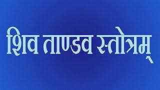 शिव ताण्डव स्तोत्रम् - Shiv Tandav Stotram With Hindi Lyrics