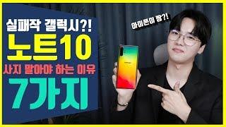 [ENG SUB] 역시 아이폰이 짱?! [갤럭시노트10 절대 사지 말아야 하는 이유 7가지]