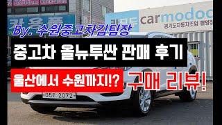 """[수원중고차김팀장] 올뉴투싼 중고차 출고 후기 """"울산에…"""