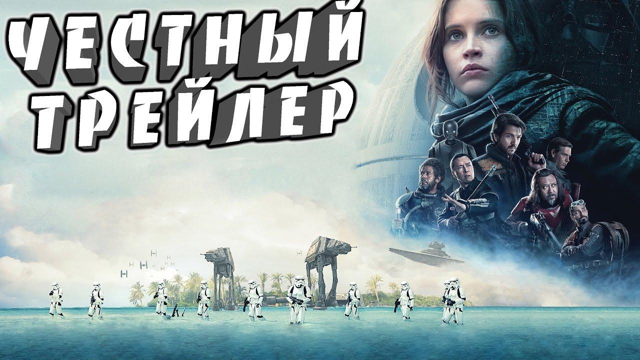 Трейлеры игр звездных войн фильмы с дарья сагалова не когда не забуду