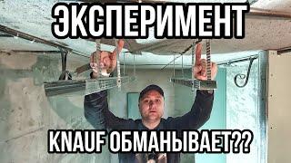 Потолок из гипсокартона Как же всё таки крепить подвесы