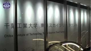 話題のスポット「東京スカイツリータウン」に千葉工業大学がキャンパス...