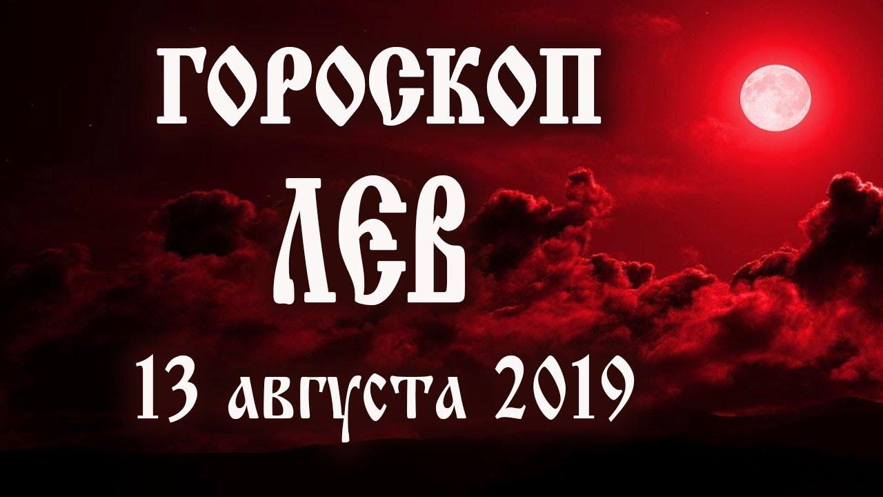 Гороскоп на сегодня 13 августа 2019 года Лев ♌ Что нам готовят звёзды в этот день