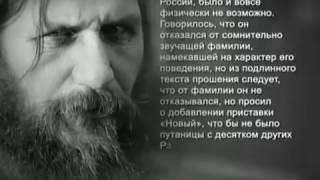 Григорий Распутин - вся правда о человеке