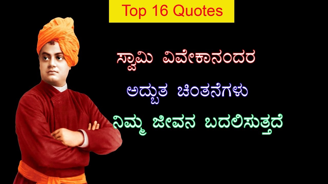 Swami Vivekananda Inspirational Quotes In Kannada Youtube