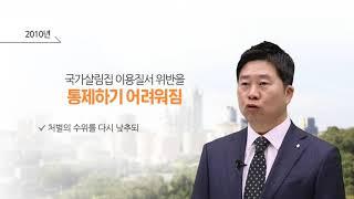 (시민과정) 북한 살림집 이용권 거래 규제