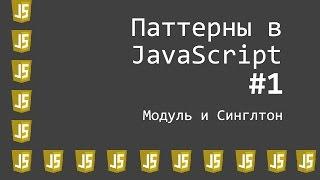 Видеоурок Паттерны JavaScript #1 - Модуль и Синглтон